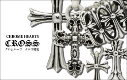 chrome hearts クロムハーツの象徴とも言えるクロスモチーフ特集はこちら