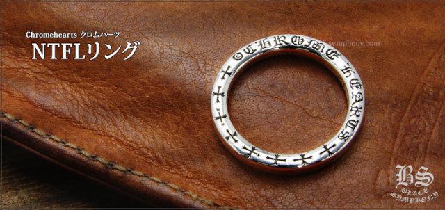 クロムハーツ Chrome Hearts NTFLリング 写真付き商品レビュー クロムハーツ通販専門店ブラックシンフォニー