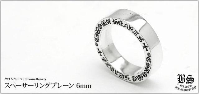 クロムハーツ Chrome Hearts スペーサーリングプレーン 6mm 写真付き商品レビュー クロムハーツ通販専門店ブラックシンフォニー