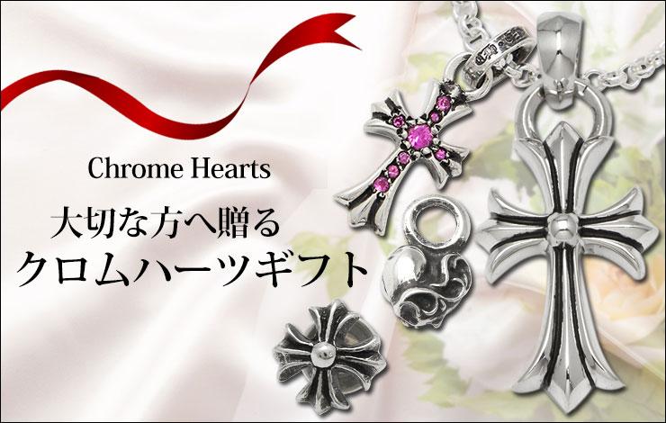 クロムハーツ chrome hearts おすすめギフト特集