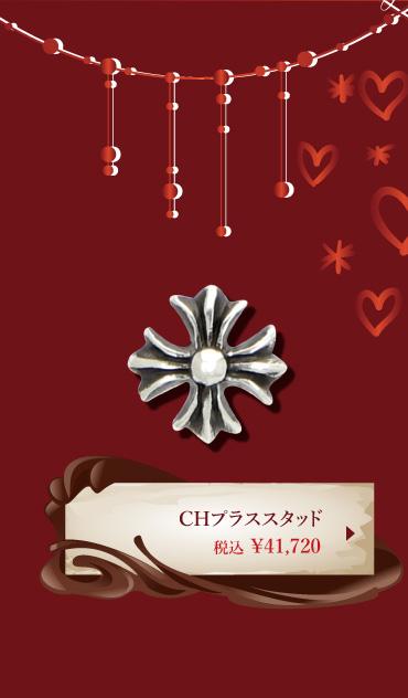 chrome hearts クロムハーツ バレンタインプレゼント CHプラススタッド 税込 \41,720