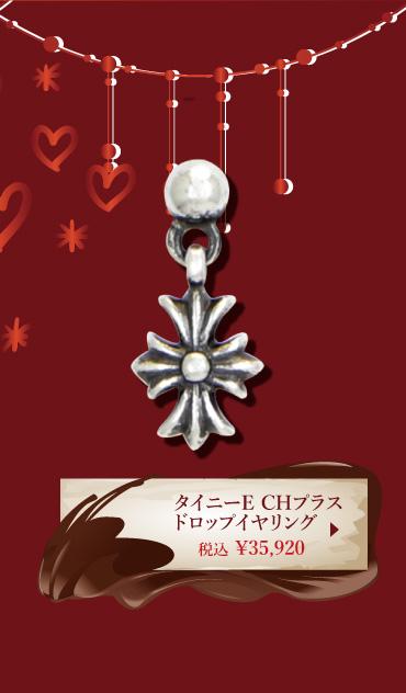 chrome hearts クロムハーツ バレンタインプレゼント タイニーE CHプラス ドロップイヤリング 税込 \35,920