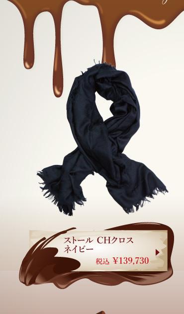 chrome hearts クロムハーツ バレンタインプレゼント ストール CHクロス ネイビー 税込 \139,730