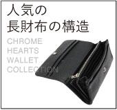 chrome hearts クロムハーツ長財布、構造の説明特集