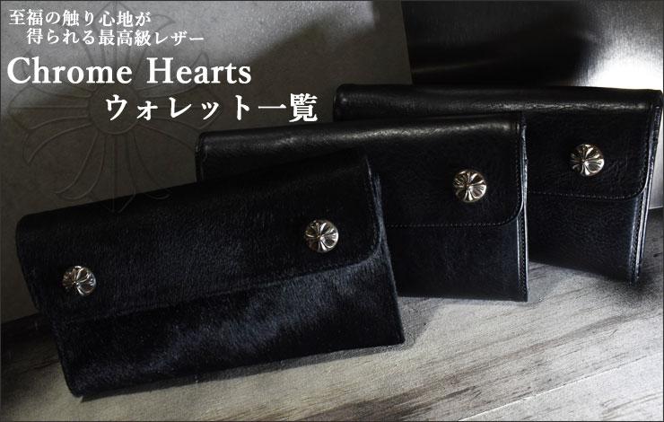 chrome hearts クロムハーツ ウォレット一覧(財布)特集ページへ