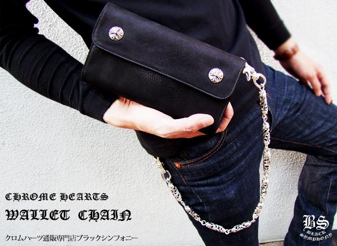クロムハーツのウォレットチェーン・財布(ウォレット)着用画像│クロムハーツ通販専門店ブラックシンフォニー