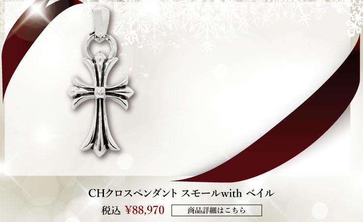 chrome hearts クロムハーツ クリスマス クロムハーツ CHクロスペンダントスモール with ベイル 税込 \88,970