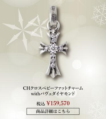 chrome hearts クロムハーツ クリスマス クロムハーツ CHクロスベビーファットチャームwithパヴェダイヤモンド 税込 \159,570