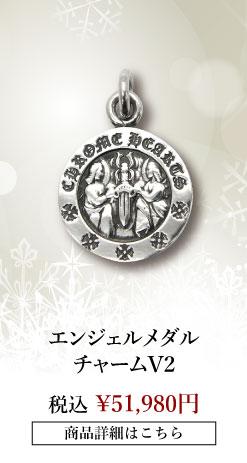 chrome hearts クロムハーツ クリスマス クロムハーツ エンジェルメダルチャームV2 税込 \51,980