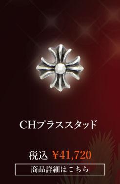 chrome hearts クロムハーツ クリスマス クロムハーツ クロムハーツ CHプラススタッド 税込 \41,720
