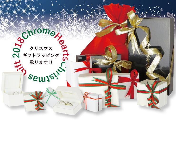 chrome hearts クロムハーツ クリスマス