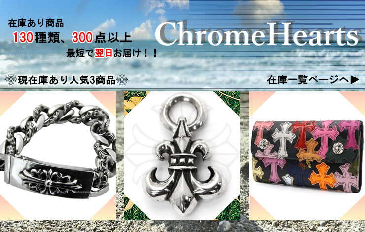 chrome hearts クロムハーツ 在庫有り即日発送アイテム一覧